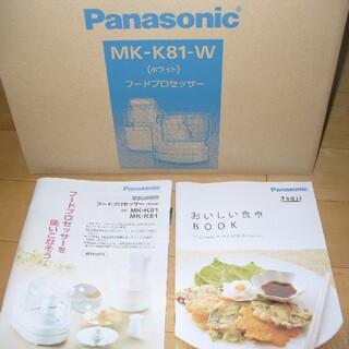 Panasonic - フードプロセッサー MK-K81-W  Panasonic