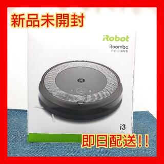 iRobot - ルンバ i3 新品未開封 ロボット掃除機 irobot