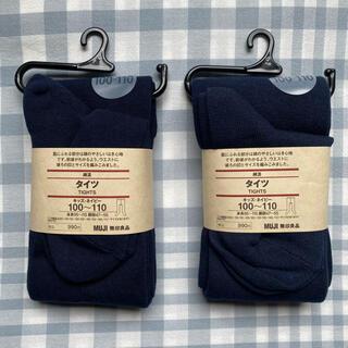 ムジルシリョウヒン(MUJI (無印良品))のMUJI無印良品綿混タイツ(キッズ)ネイビー 100-110 2点セット(靴下/タイツ)