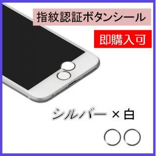 シルバーフレーム×白 指紋認証シール ホームボタン シール (その他)