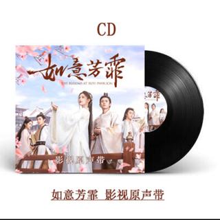 中国ドラマ『如意芳霏』 OST/CD 影視原聲(テレビドラマサントラ)