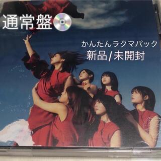 乃木坂46 - 櫻坂46 流れ弾 通常盤