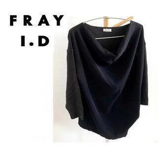フレイアイディー(FRAY I.D)のFRAY ID ドレープニットコンビプルオーバー(カットソー(半袖/袖なし))