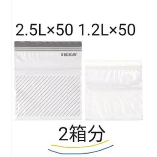 IKEA - IKEA イケア ジップロック 中サイズ 2箱分