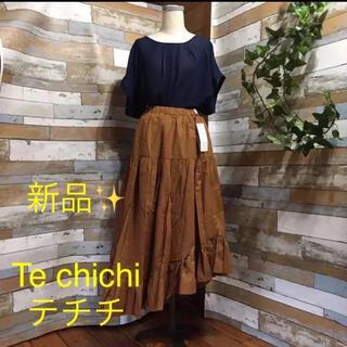 テチチ(Techichi)の感謝sale❤️7932❤️新品✨Te chichi テチチ⑤❤️素敵なスカート(ロングスカート)