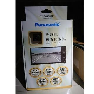 パナソニック(Panasonic)の新品 パナソニック バックカメラ CY-RC100KD(カーナビ/カーテレビ)