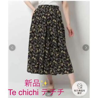 テチチ(Techichi)の感謝sale❤️7934❤️新品✨Te chichi テチチ⑦❤️素敵なスカート(ロングスカート)