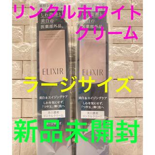 ELIXIR - 資生堂ELIXIRエンリッチド リンクルホワイトクリーム ラージサイズ