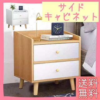 キャビネット ベッドサイド サイドキャビネット インテリア 寝室 シンプル(棚/ラック/タンス)