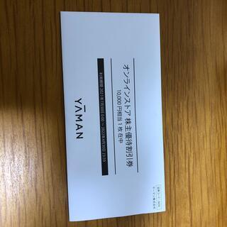 ヤーマン(YA-MAN)のヤーマン 株主優待 オンラインストア利用券 10000円分(ショッピング)