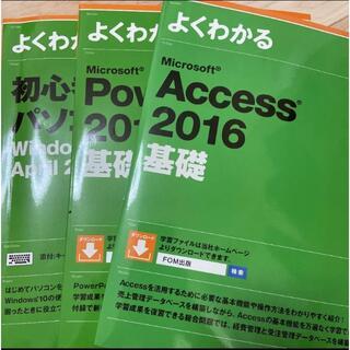 フジツウ(富士通)のFOM出版 パソコン テキスト(コンピュータ/IT)