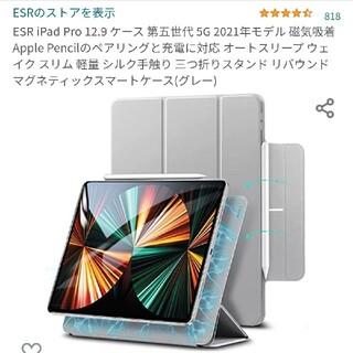 アイパッド(iPad)のESR iPad Pro 12.9 ケース(iPadケース)