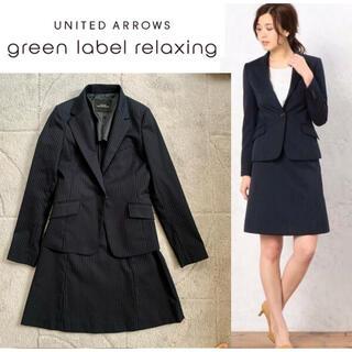 グリーンレーベルリラクシング(green label relaxing)のUNITED ARROWS green label スカートスーツ セットアップ(スーツ)