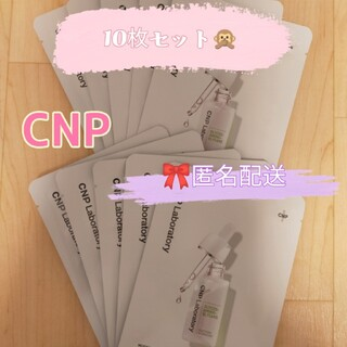 CNP - CNP ミューツェナーアンプルマスク 10枚 韓国コスメ フェイスパック