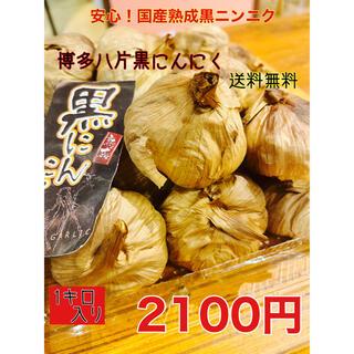 安心!国産熟成黒ニンニク 博多八片黒にんにく1キロ  黒にんにく(野菜)