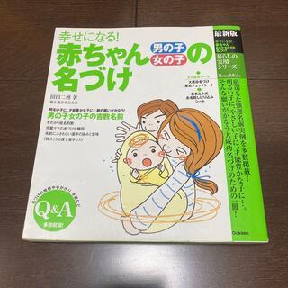 ガッケン(学研)の幸せになる!赤ちゃん男の子女の子の名づけ 最新版(結婚/出産/子育て)