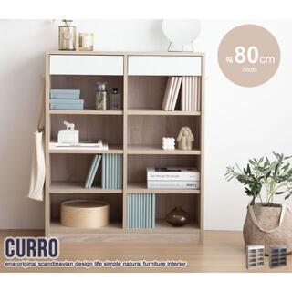 バイカラーがアクセント『Curro』引き出し付き本棚【幅80cm】