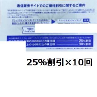 アシックス(asics)の最新 ☆ アシックス オンライン 25%割引 10回分 1枚 ☆ 株主優待券(ショッピング)