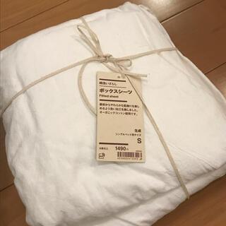 ムジルシリョウヒン(MUJI (無印良品))の【新品】無印 シングル ボックスシーツ(シーツ/カバー)