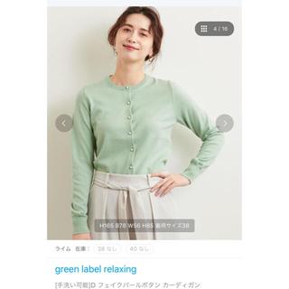 グリーンレーベルリラクシング(green label relaxing)のgreen label relaxing フェイクパールボタンカーディガン(カーディガン)