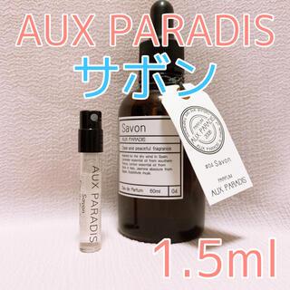 AUX PARADIS - オゥパラディ サボン 香水 パルファム 1.5ml