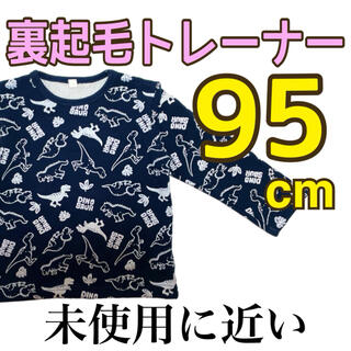 裏起毛 トレーナー 95cm 男の子 恐竜柄 ネイビー 秋冬 トップス(Tシャツ/カットソー)
