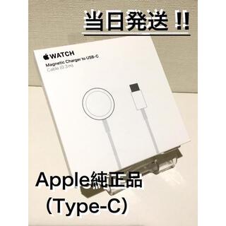 アップルウォッチ(Apple Watch)の【新品・残僅少】アップル純正 Apple Watch磁気充電ケーブルType-C(バッテリー/充電器)