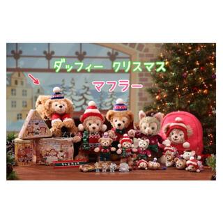 ダッフィー(ダッフィー)の香港ディズニーランド♥クリスマス ダッフィー ぬいぐるみマフラー♥(マフラー/ショール)