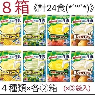 アジノモト(味の素)の【8箱】(4種★各②箱)クノールカップスープ 冷たい牛乳で作るポタージュスープ(インスタント食品)
