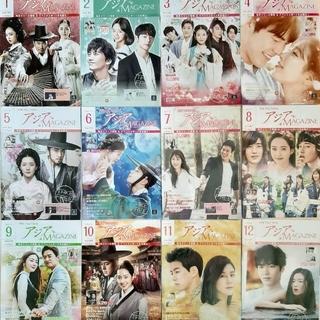 韓流ドラマ「アジアマガジン」2017年1月号から12月号
