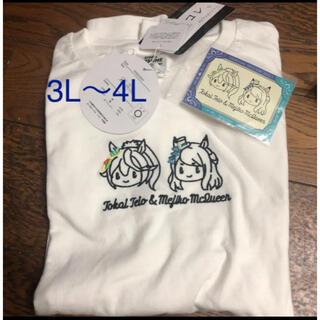 Avail - 新品 ウマ娘 しまむら トウカイテイオー メジロマクイーン 3L〜4L