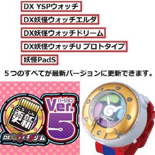 最新版 バージョン5★DX妖怪ウォッチドリーム 5つの更新用データチップ(キャラクターグッズ)