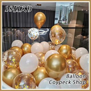 風船 バルーン 誕生日お祝い 記念日 誕生日 (18個入り)ゴールド×ホワイト(ウェルカムボード)
