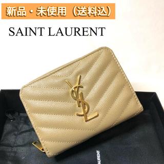 サンローラン(Saint Laurent)の【新品・本物】人気 SAINT LAURENT 折りたたみ財布 LATTE(財布)
