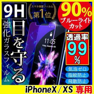 iPhoneX/XS 保護フィルム ガラスフィルム アイフォン 画面保護 F(保護フィルム)