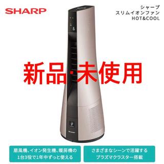 SHARP - 【新品】SHARP PF-JTH1-N スリムイオンファンHOT &COOL