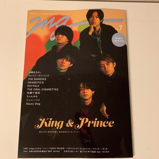 Johnny's - mg No.7 King & Prince表紙