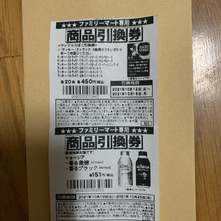 タバコサンプル引換券+ジョージアコーヒー引換券 ファミリーマート限定(その他)
