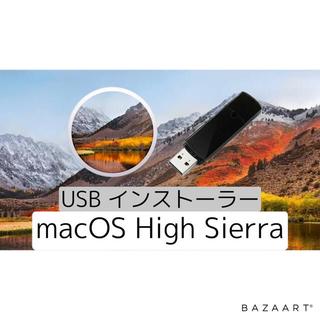 マック(Mac (Apple))のApple macOS High Sierra USB インストーラー 16GB(PC周辺機器)