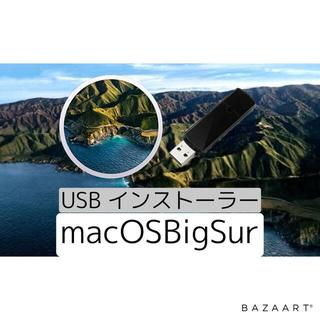 マック(Mac (Apple))のApple macOS Big Sur USB インストーラー 16GB(PC周辺機器)
