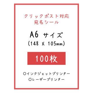A6 ラベルシール 100枚 クリックポスト 宛名シール 即購入OK  送料無料