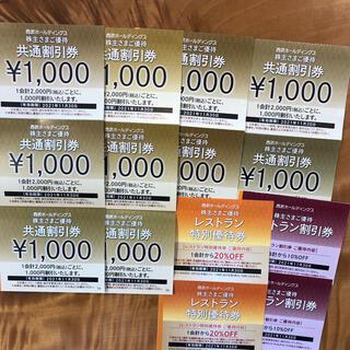 プリンス(Prince)の西武プリンスホテル共通割引券1000円券10枚組(その他)