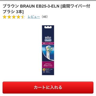 BRAUN - ブラウン オーラルB 歯間ワイパー付き 替ブラシ2本