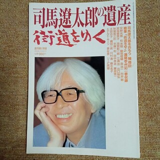 司馬遼太郎の遺産「街道をゆく」週刊朝日別冊(文芸)