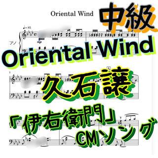 ピアノ楽譜 中級 Oriental Wind 久石譲 「伊右衛門」CMソング(ポピュラー)
