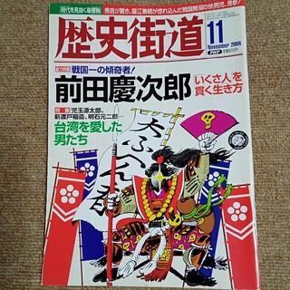 歴史街道 平成18年11月号 戦国一の傾奇者!前田慶次郎 (専門誌)