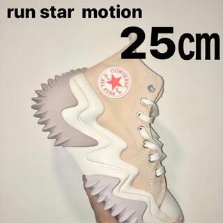 CONVERSE - converse run star motion ベージュ 25㎝