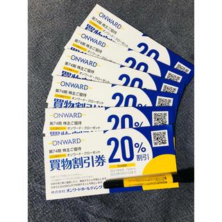 ニジュウサンク(23区)のオンワードクローゼット 割引券(ショッピング)