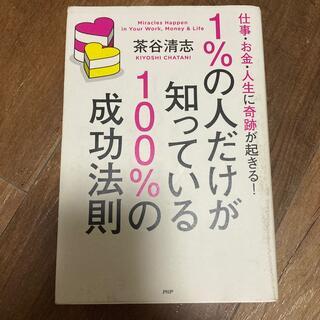 日経BP - 1%の人だけが知っている100%の成功法則 仕事・お金・人生に奇跡が起きる!