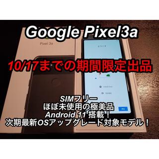 Google Pixel - 【極美品/ほぼ未使用】Google Pixel 3a SIMフリー